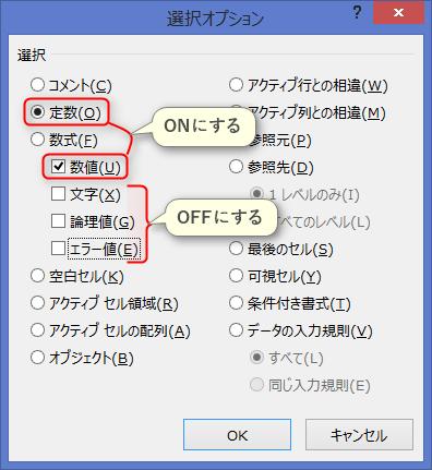 数値のみを選択 Excel エクセル